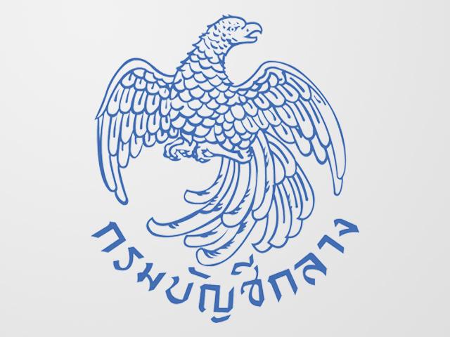 โครงการฝึกอบรมการใช้งานระบบ New GFMIS Thai สำหรับกองทุน/เงินทุน
